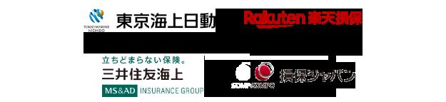 セコム安心マイホーム保険、東京海上日動、Rakuten楽天損保、AIG損保、セコム損害保険株式会社、三井住友海上、損保ジャパン