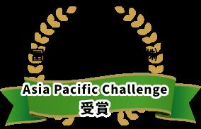 2015年富士火災海上保険(株)AsiaPacificChallenge受賞