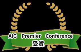 2017年AGI損害保険(株)AIGPremierConference受賞